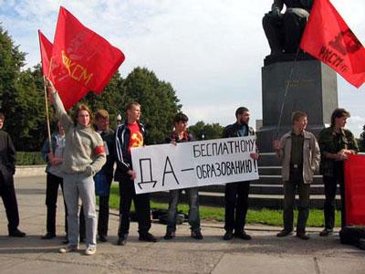 Публичная акция Революционного Коммунистического Союза Молодежи