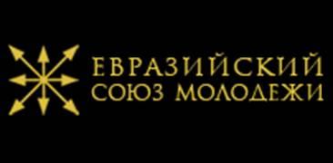 Символ «Евразийского союза молодежи» — общероссийской молодежной политической организации