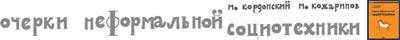 К ОГЛАВЛЕНИЮ КНИГИ: Михаил Кордонский, Михаил Кожаринов. Технология группы — 2. Очерки неформальной социотехники