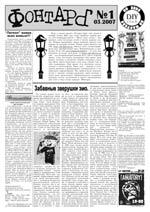 ФОНТАРЪ 1 март 2007