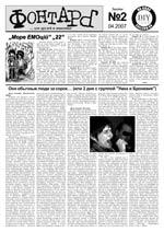 ФОНТАРЪ 2 апрель 2007
