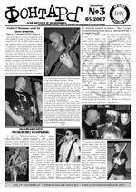 ФОНТАР 3 май 2007