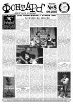 ФОНТАР 8 сентябрь 2007