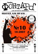 ФОНТАР 10 октябрь 2007