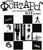 ФОНТАР 11 декабрь 2007