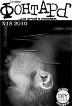 ФОНТАР 18, 2009
